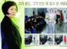[매일신문] 그리움… 그의공간, 그가 만든 옷 입고 온 사람들